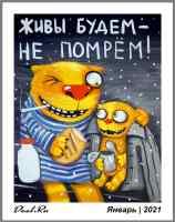 Фирменный календарь Deel.ru ART 1106 Calendar Deel.ru